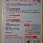 香川県木田郡三木町氷上 W様邸 外壁塗装 1ヶ月点検