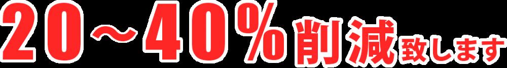 ベストペイントの外壁塗装・屋根塗装なら大規模修繕費を20~40%削減!