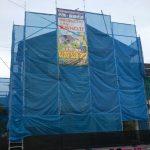 着工!  兵庫県外壁塗装