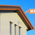 兵庫県赤穂市 木製 破風板 修繕工事 外壁・屋根塗装 ヨイトソウ